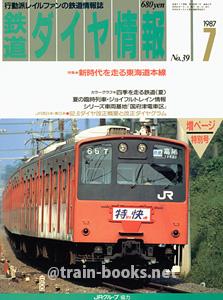 鉄道ダイヤ情報 1987年7月号(No.39)