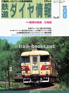 jd0040鉄道ダイヤ情報 1987年8月号(No.40)