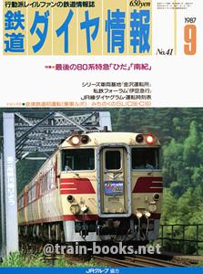 鉄道ダイヤ情報 1987年9月号(No.41)