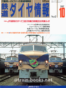鉄道ダイヤ情報 1987年10月号(No.42)