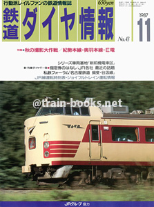 鉄道ダイヤ情報 1987年11月号(No.43)