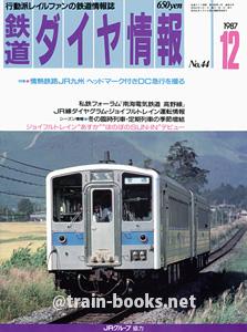 鉄道ダイヤ情報 1987年12月号(No.44)