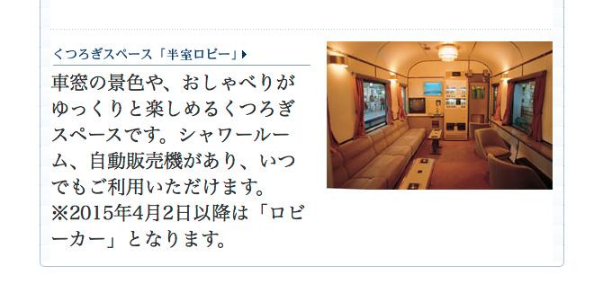 JR東日本の「北斗星」ページ