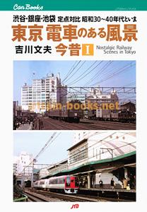 東京 電車のある風景 今昔 I