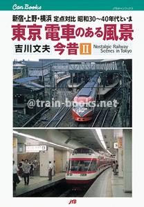 東京 電車のある風景 今昔 II
