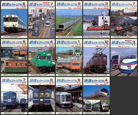 鉄道ピクトリアル(2000~2008年)