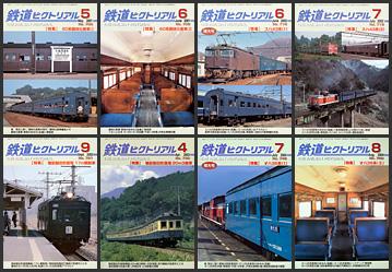 鉄道ピクトリアル(2001〜2004年)の旧国・旧客車両特集号