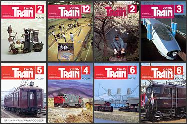 とれいん(1995〜1999年)