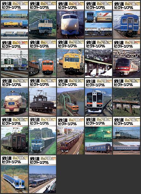 鉄道ピクトリアル(1990~1999年)