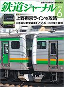 鉄道ジャーナル2015年6月号