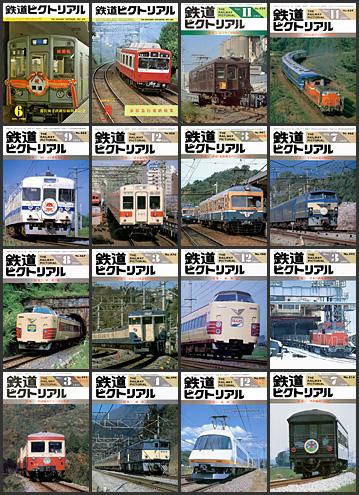 鉄道ピクトリアル(1980~1989年)
