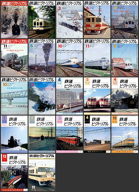 鉄道ピクトリアル(1971〜1979年)