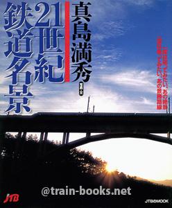 21世紀 鉄道名景