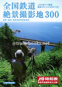 全国鉄道絶景撮影地300