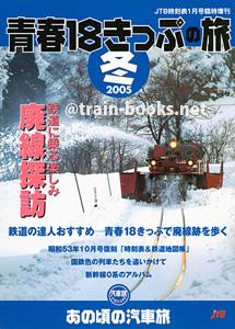 青春18きっぷの旅 2005冬