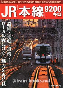 JR「本線」9200キロ