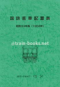国鉄客車配置表 昭和33年版(1958年)