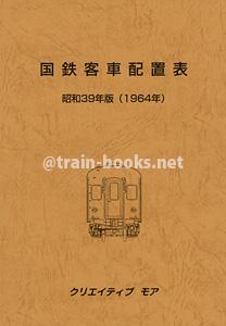 国鉄客車配置表 昭和39年版(1964年)
