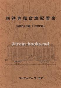 国鉄専属貨車配置表 昭和57年版(1982年)