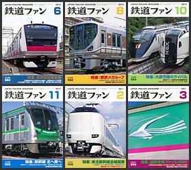 鉄道ファン(2010〜2011年)