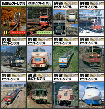 鉄道ピクトリアル(1981〜1989年)