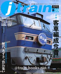 Jトレイン Vol.59
