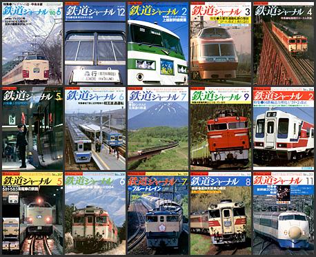 鉄道ジャーナル(1980〜1984年)