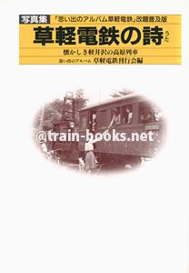 写真集 草軽電鉄の詩