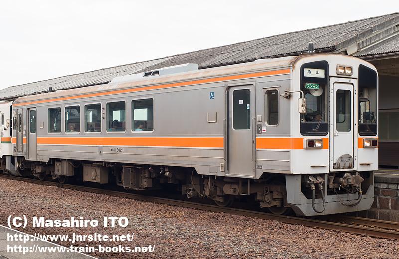 キハ11-302