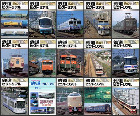 鉄道ピクトリアル(1990〜1999年)