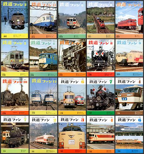1970〜1979年の鉄道ファン が入...