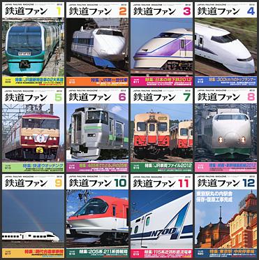 鉄道ファン(2012年)