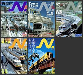 季刊エヌ(2002~2004年)