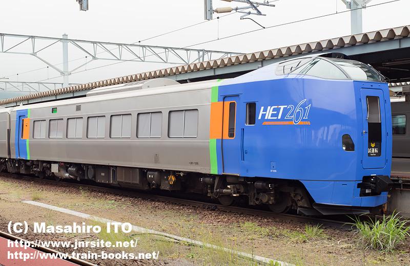 キハ261-1205