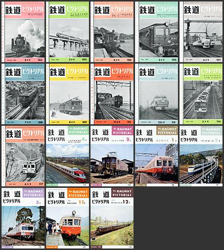 鉄道ピクトリアル(1960〜1965年)