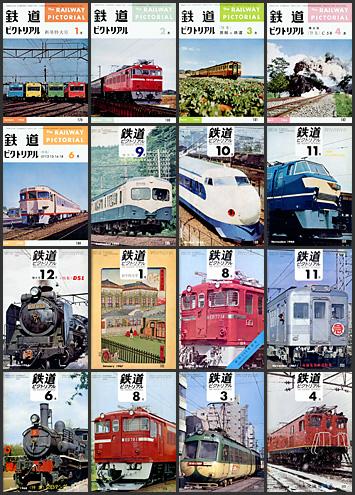 鉄道ピクトリアル(1966〜1969年)