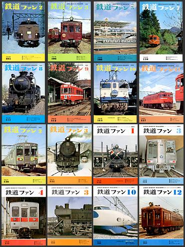 鉄道ファン(1970〜1974年)