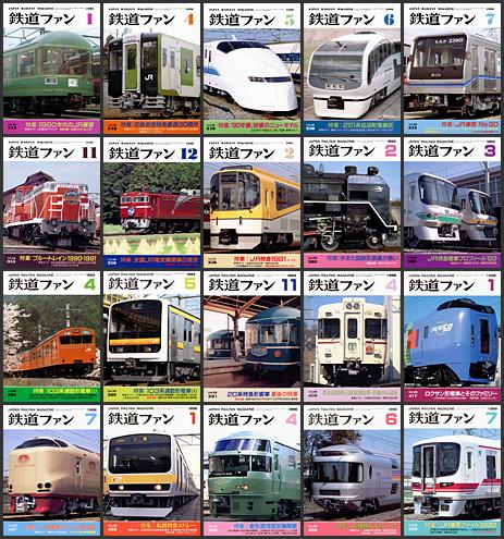 1990〜1999年の鉄道ファン が入...