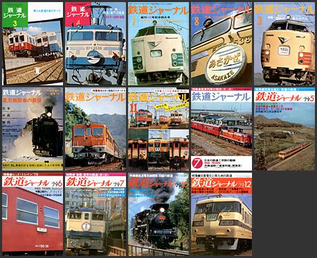鉄道ジャーナル(1974〜1979年)