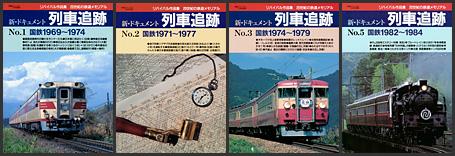 新・ドキュメント 列車追跡