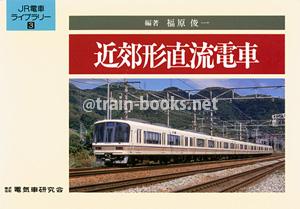 JR電車ライブラリー3 近郊形直流電車