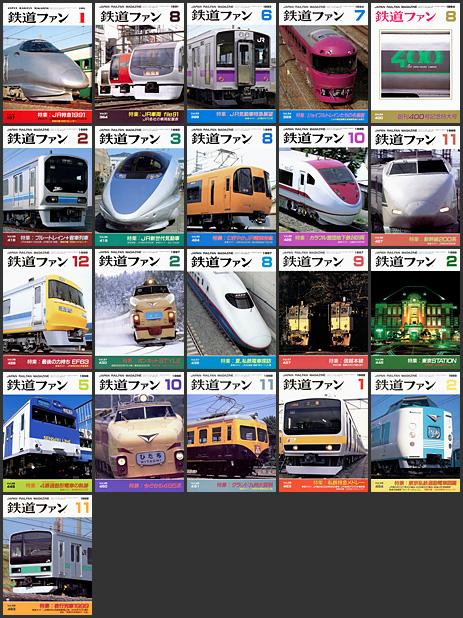 鉄道ファン(1991〜1999年)