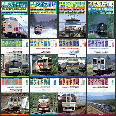 鉄道ダイヤ情報(1984〜1988年)