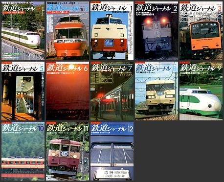 1981〜1989年の鉄道ジャーナル ...
