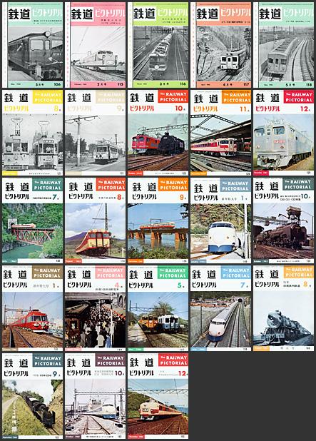鉄道ピクトリアル(1960〜1964年)