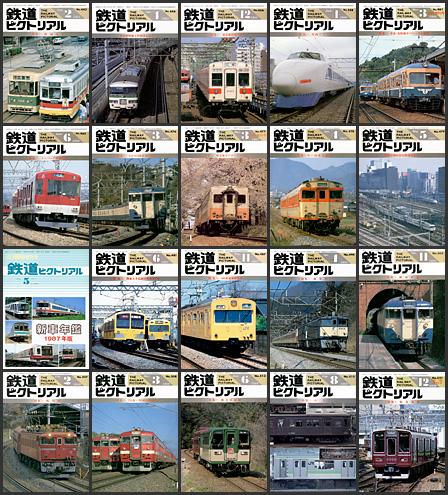 鉄道ピクトリアル(1985〜1989年)