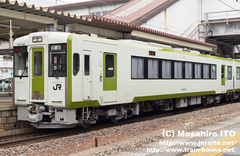 キハ112-151