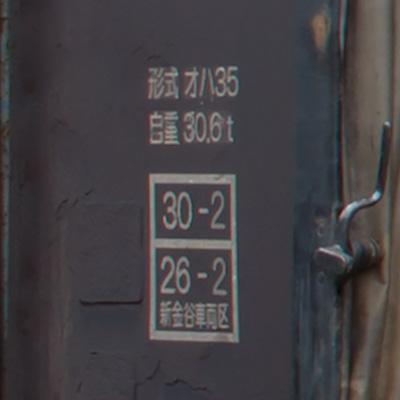 オハ35 459 の重量標記