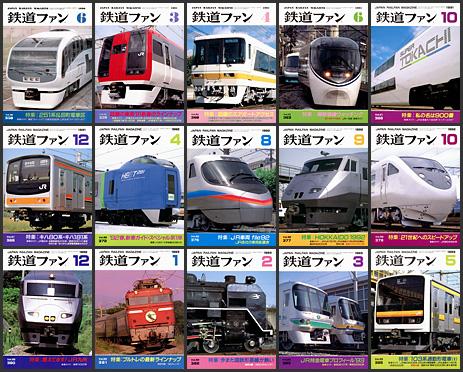 鉄道ファン(1990〜1993年)