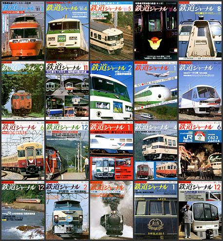 鉄道ジャーナル(1980〜1989年)